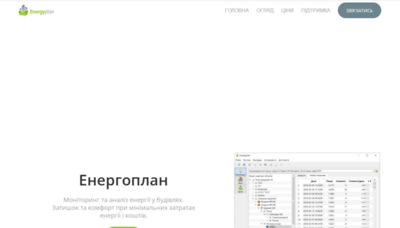 What Energyplan.com.ua website looked like in 2019 (1 year ago)