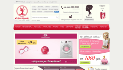 What Eclipse-lingerie.com.ua website looked like in 2020 (1 year ago)