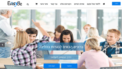 What Easybe.co.il website looked like in 2020 (1 year ago)