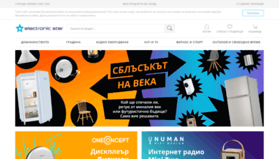 What Electronic-star.bg website looked like in 2020 (1 year ago)