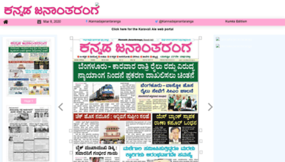 What Epaper.kannadajanantaranga.in website looked like in 2020 (1 year ago)