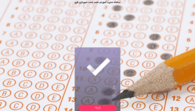 What Exam.mstkaraj.ir website looked like in 2020 (1 year ago)