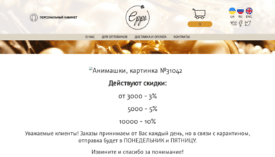 What Eppo.com.ua website looked like in 2020 (1 year ago)