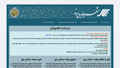 What E-parand.ir website looked like in 2020 (1 year ago)
