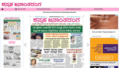 What Epaper.kannadajanantaranga.in website looks like in 2021
