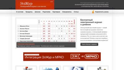 What Eljur.kg website looks like in 2021