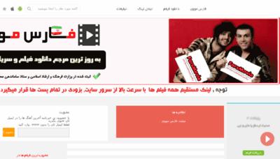 What Farsmovie.ir website looked like in 2016 (5 years ago)