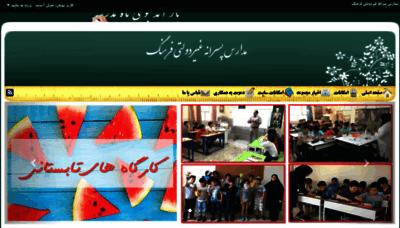 What Farhangkaraj.ir website looked like in 2018 (2 years ago)