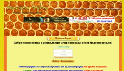 What Ferma-meda.ru website looked like in 2019 (2 years ago)