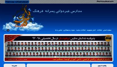What Farhangkaraj.ir website looked like in 2020 (1 year ago)