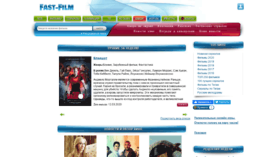 What Fast-film.ru website looked like in 2020 (1 year ago)