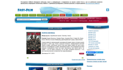 What Fast-film.org website looked like in 2020 (1 year ago)