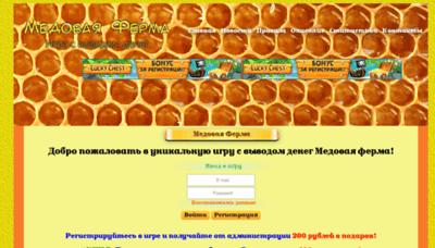 What Ferma-meda.ru website looked like in 2020 (1 year ago)
