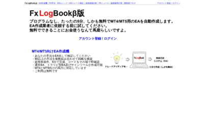 What Fxlogbook.jp website looked like in 2020 (1 year ago)