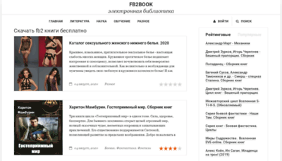 What Fb2book.ru website looked like in 2020 (1 year ago)