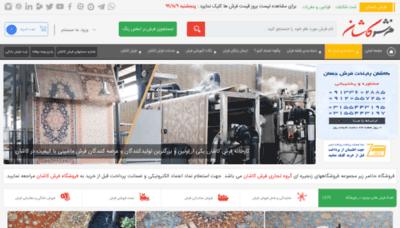 What Farshebastan.ir website looks like in 2021