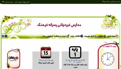 What Farhangkaraj.ir website looks like in 2021