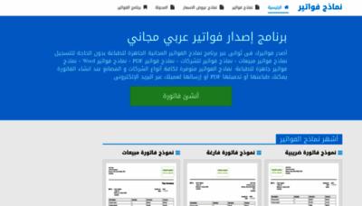 What Fawater.net website looks like in 2021