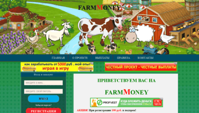 What Farmmoney.xyz website looks like in 2021