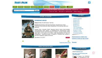 What Fast-film.org website looks like in 2021