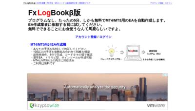 What Fxlogbook.jp website looks like in 2021