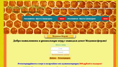 What Ferma-meda.ru website looks like in 2021