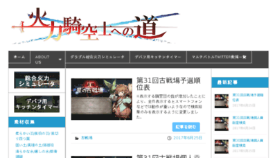 What Granblue.jp website looked like in 2017 (3 years ago)