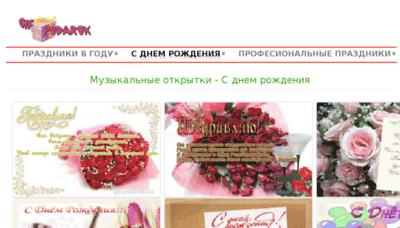 What Gif-podarok.ru website looked like in 2018 (3 years ago)
