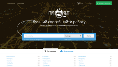 What Gorodrabot.by website looked like in 2019 (2 years ago)