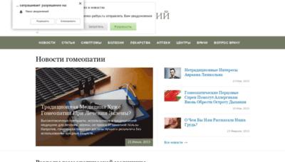 What Gomeo-patiya.ru website looked like in 2019 (1 year ago)