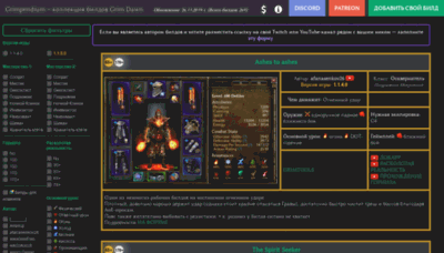 What Grimpendium.net website looked like in 2019 (1 year ago)