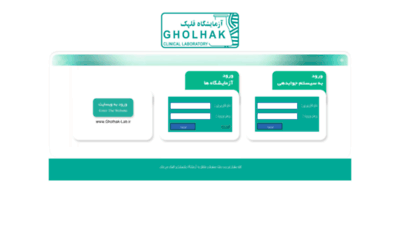What Gholhak-lab.net website looked like in 2019 (1 year ago)
