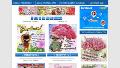 What Gif-podarok.ru website looked like in 2020 (1 year ago)