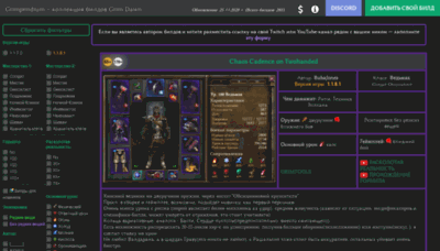 What Grimpendium.net website looked like in 2020 (This year)