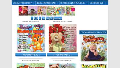 What Gif-podarok.ru website looks like in 2021