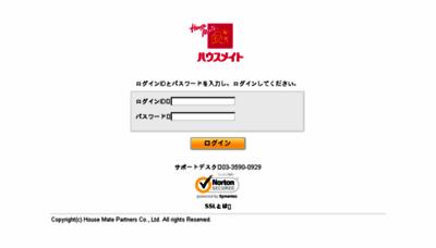 What Housemate-net.jp website looked like in 2017 (4 years ago)