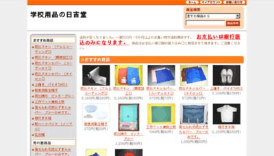 What Hiyoshido.biz website looked like in 2017 (3 years ago)