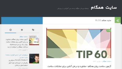 What Hamgam-medu.ir website looked like in 2018 (2 years ago)