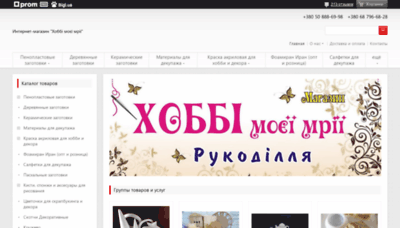 What Hobbyart.com.ua website looked like in 2018 (2 years ago)