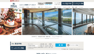 What Hiltonodawara.jp website looked like in 2018 (2 years ago)