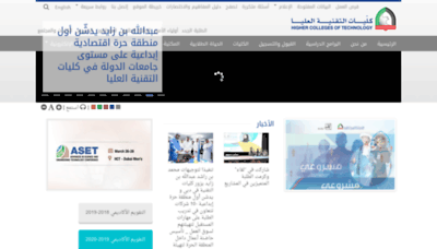 What Hct.ac.ae website looked like in 2019 (2 years ago)