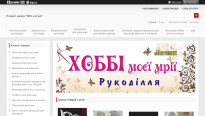 What Hobbyart.com.ua website looked like in 2020 (1 year ago)