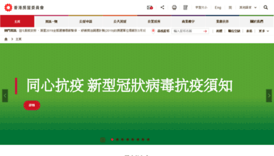 What Housingauthority.gov.hk website looked like in 2020 (1 year ago)