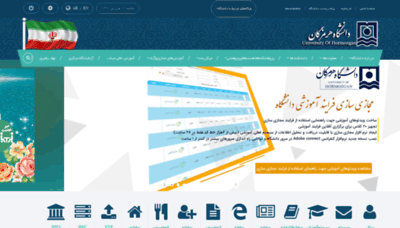 What Hormozgan.ac.ir website looked like in 2020 (1 year ago)