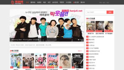 What Hanju5.net website looked like in 2020 (1 year ago)