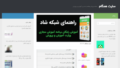 What Hamgam-medu.ir website looks like in 2021