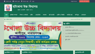 What Hatkholahighschool.edu.bd website looks like in 2021
