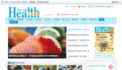 What Healthforall.com.tw website looks like in 2021