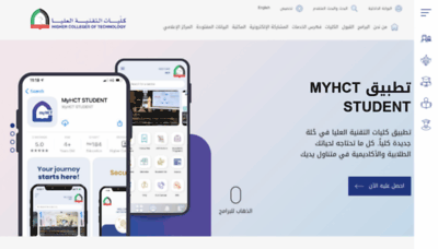 What Hct.ac.ae website looks like in 2021