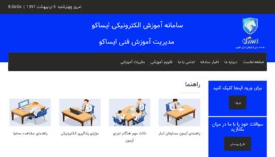 What Isacoelearning.ir website looked like in 2018 (3 years ago)